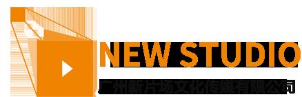 廣州新片場文化傳媒有限公司|專業影視廣告策劃宣傳片拍攝制作機構